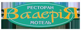 """Мотель-ресторан """"Валерія"""""""